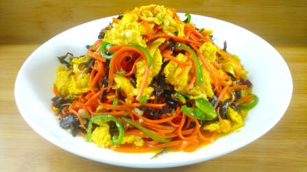 这才是木耳胡萝卜炒鸡蛋好吃的做法,营养又美味,色香味俱全