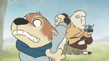 狼被派去抓羊,却被羊轻易反杀,最后还跟羊学起了功夫《狼来了》