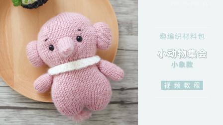 【趣编织】小动物手工编织玩偶diy—小象小部件的编织图解视频
