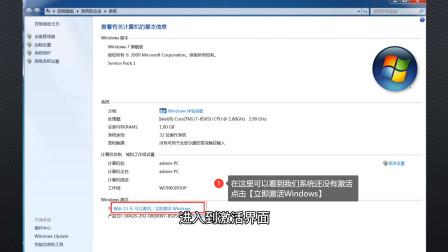 windows7系统激活,工具激活,密钥激活,永久激活