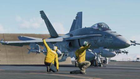 模拟飞行员视角,驾驶F18大黄蜂舰载机,从美军航母弹射升空全过程!