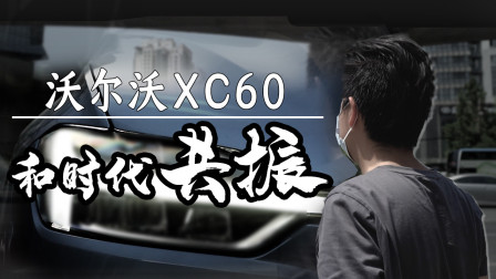 与时代共振 沃尔沃XC60-一和一