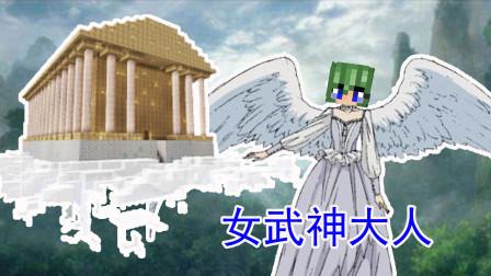 【茶茶】被迫去修仙29 拜见女武神大人