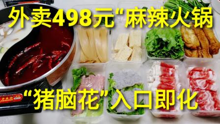 """外卖498元""""麻辣川味鸳鸯火锅"""",点了份猪脑花,涮着吃真香"""