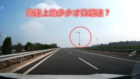 高速上超速10%到底会不会处罚,很多车主都想错了,搞不懂会吃大亏