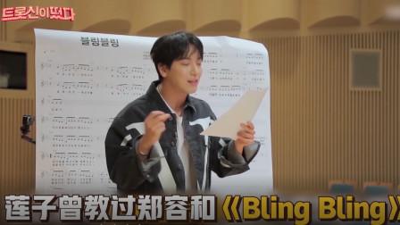 《Trot神来了》郑容和唱歌好帅啊!他的老师是?