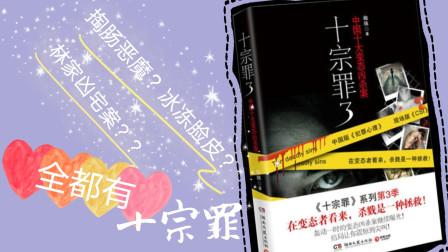 《十宗罪3》林家凶宅案?冰冻脸皮?这里都有。真实改编,中国十大凶案。首次公开内幕,不要错过。