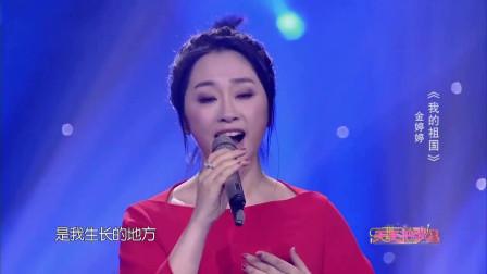 金婷婷演唱《但愿人长久》,诗词改编为歌曲,浓浓的古风情!