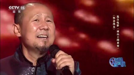 腾格尔演唱《怀念战友》,声音悠远绵长,只有他有如此唱功!