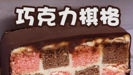 巧克力脆皮下包裹着整齐有趣的棋格蛋糕 #美食趣胃计划