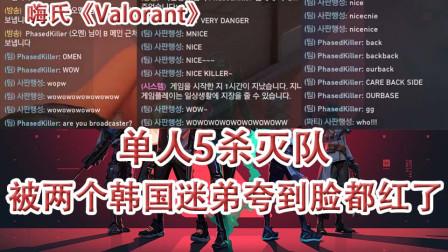 嗨氏VALORANT:单人5杀灭队,被两个韩国迷弟夸到脸都红了