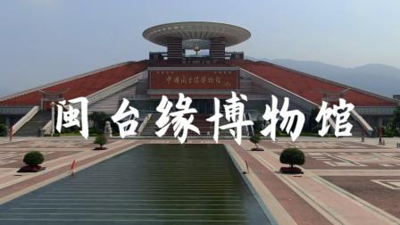 航拍中国闽台缘博物馆,体验闽南特色文化,见证海峡两岸同根同缘