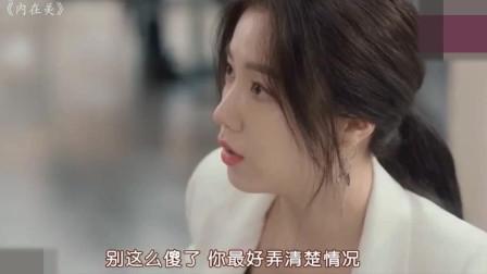 盘点韩剧女主的霸气高能瞬间,IU手撕绿茶婊,画面引起极度舒适!