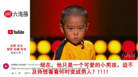 """老外看迷你版""""李小龙""""YouTube外国网友:重生啊!"""