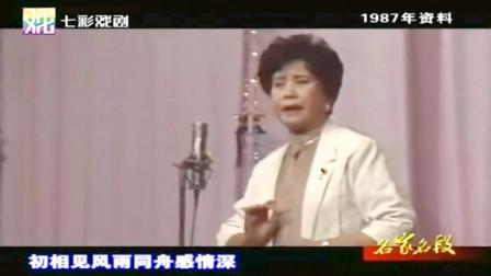 越剧《白蛇传·合钵》为妻是千年白蛇峨眉修 越剧大师戚雅仙演唱 名家名段 经典好听