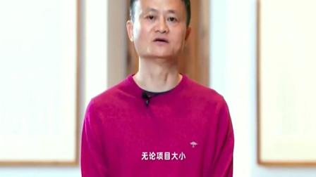 马云:过去三个月中国很难,全世界都很难!但阿里人表现让我骄傲