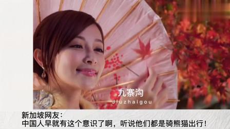 老外看中国:日本北海道VS中国九寨沟,外国网友:九塞沟比北海道漂亮多了!