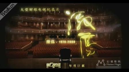 2009年上海台激荡 形象片