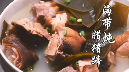 过年没吃完的腊猪蹄,加点海带一炖,不油不腻鲜香扑鼻,汤都喝光