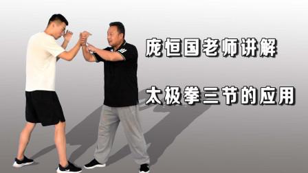 太极拳顺序使用梢中根三节原理,庞恒国老师讲述武术三节应用技术