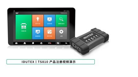 IDUTEX丨TS810产品注册介绍视频