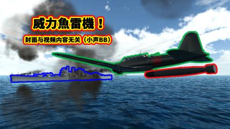 你见过俯冲鱼雷轰炸机吗?!