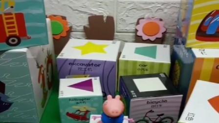 小猪佩奇玩具:乔治玩自己的玩具,原来是十层的乐高书,乔治最喜欢这个