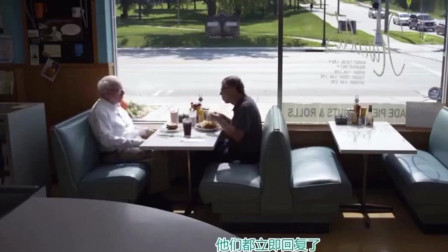 比尔盖茨和巴菲特吃饭,有钱人的生活就是这么朴实无华且低调吗?