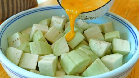 茄子加豆腐这样做太香了,不用炒,不用蒸,出锅比红烧肉还香!