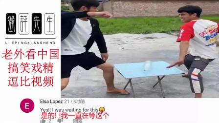 老外看中国搞笑视频,老外:当你难过的时候就看看这个视频!