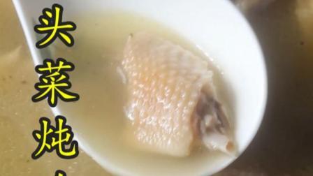 大头菜炖鸡汤这样做,汤咸香味美又开胃,连喝3碗都不够