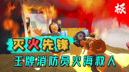 灭火先锋:一栋别墅突发大火,王牌消防员极致哥请求出战!