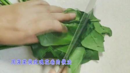 菠菜新吃法,教你做玫瑰花卷,筷子一压就出形,简单快捷营养好吃