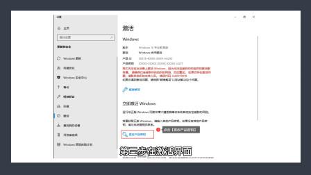windows10系统激活,工具激活,密钥激活,永久激活