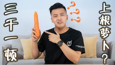 探店广州最贵的餐厅,一顿花了3000元,却上了根胡萝卜?