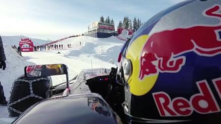 雪山上开F1,上帝视角带你感受一下老司机的刺激体验