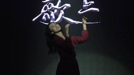 张娅姝现代舞《玫瑰香》,风情万种,跳得太棒了!