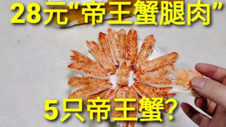 """网购25元""""帝王蟹腿肉"""",20几根肉摆满一盘,是真的帝王蟹吗"""