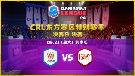 【纯享版】2020年CRL东方赛区 决赛日 决赛 FAV VS W.EDGM