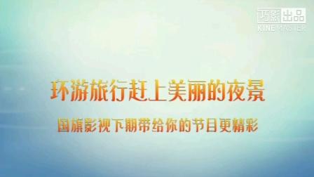 guoqi影视文化艺术拍摄户外宣传片