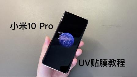 小米10 Pro超详细UV贴膜教程:曲面屏手机该如何贴膜?