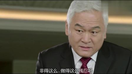 韩剧:对手老总卑微求饶,美女总裁用这种方法拒绝,太霸气了