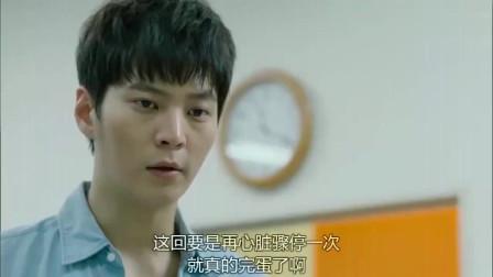 韩剧:泰贤不愿悲剧重演,坚持要对病人做手术