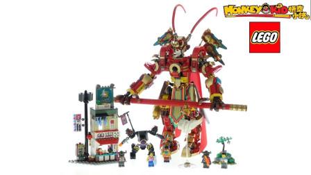 开箱乐高(LEGO)积木 悟空小侠系列80012 齐天大圣黄金机甲