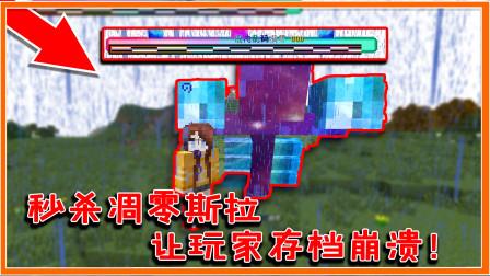 我的世界:瞬秒凋零斯拉,脚踢泰坦生物!还能让玩家存档全崩溃?