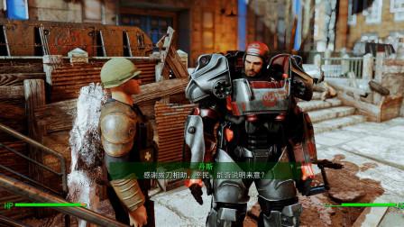 辐射4:1个穿了动力装甲的钢铁骑士要求我当他的小弟,我不敢拒绝