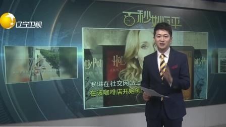第一时间 辽宁卫视 2020 罗琳连发十推否认哈利·波特打卡圣地
