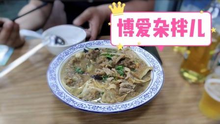 河南焦作博爱特色杂拌儿,酒店前台推荐美食过江鱼,共78