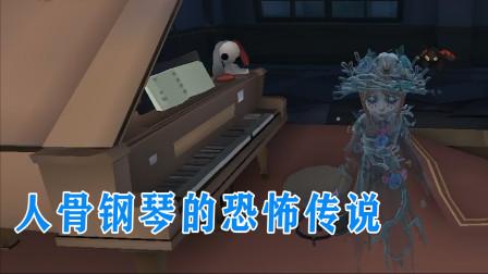 第五人格:疯人院的钢琴为何能自动弹奏,听过人骨钢琴的传说吗?