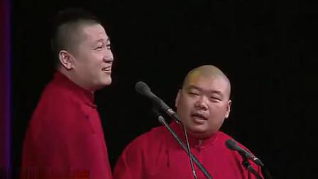 《御弟哥哥留下来好吗》张鹤伦 郎鹤炎搞笑相声